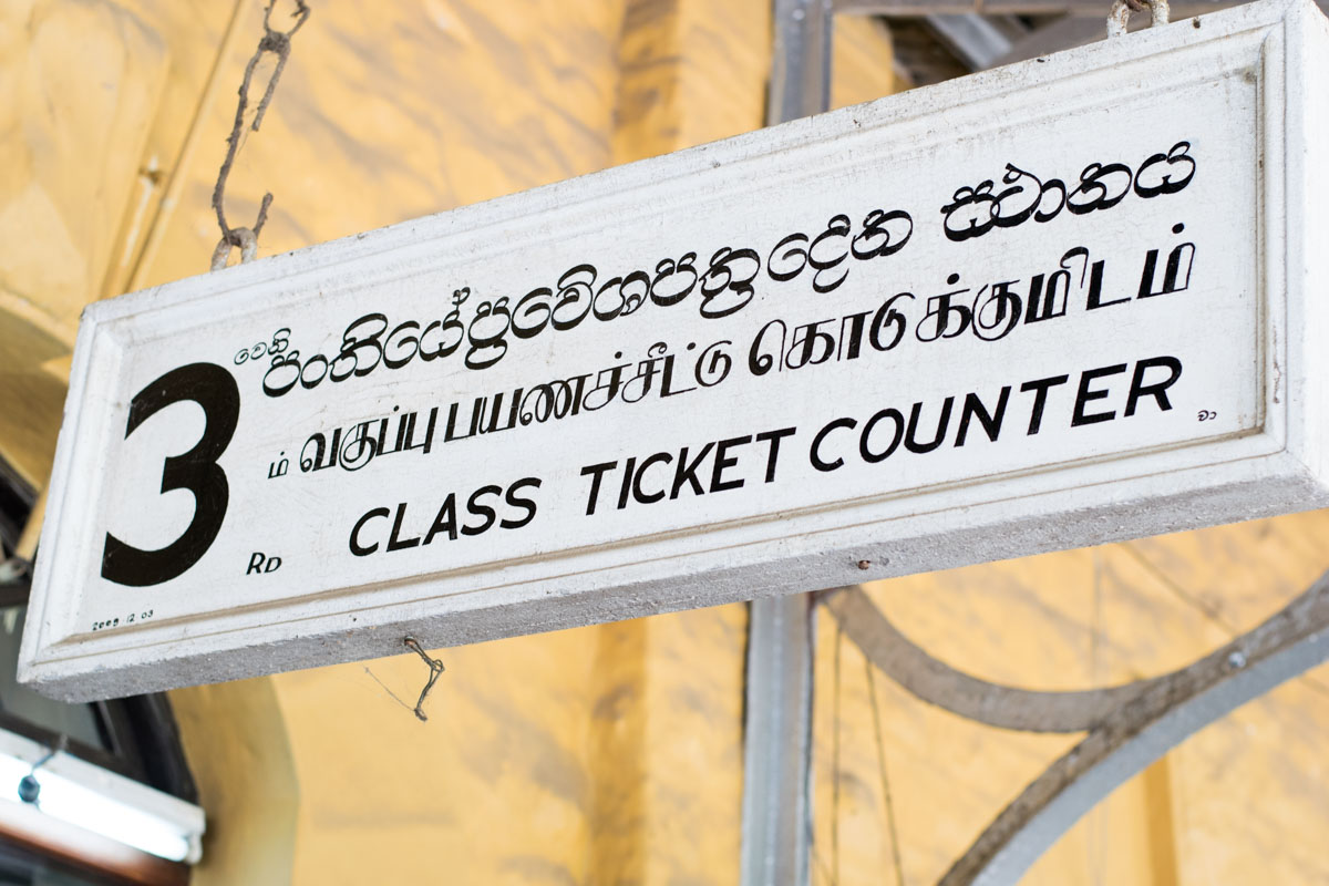 sri-lanka-ticket-zug-train-dritte-klasse