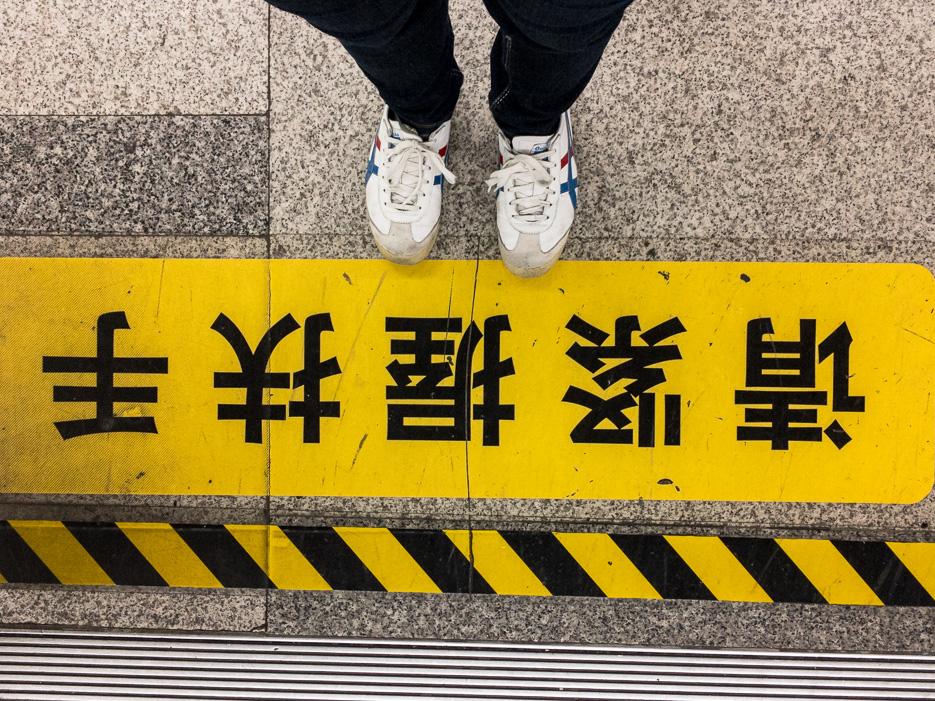 china u bahn metro zeichen